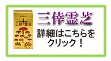 三倖霊芝の詳細はこちらをクリック!
