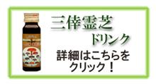 三倖霊芝ドリンクの詳細はこちらをクリック!